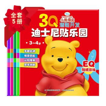 3Q潜能开发迪士尼贴乐园 小熊维尼(3-4岁)