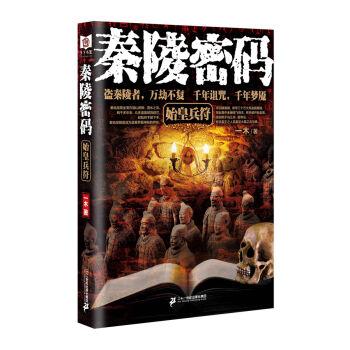 秦陵密码1 始皇兵符
