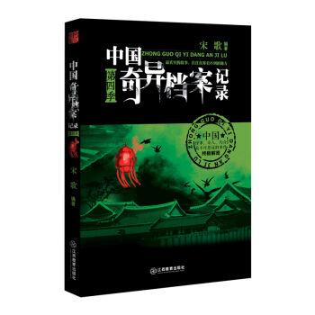 中国奇异档案记录(第四季)
