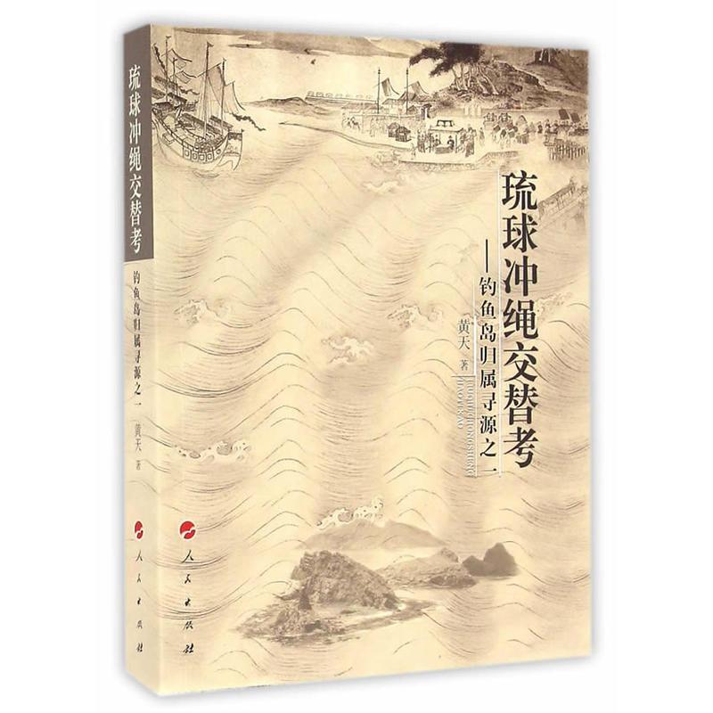 琉球冲绳交替考-------钓鱼岛归属寻源之一