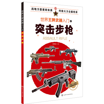 世界王牌武器入门之突击步枪