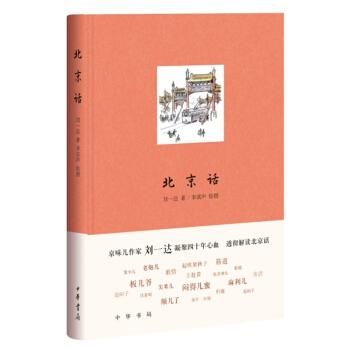 北京话(精装)