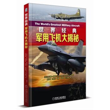 世界经典军用飞机大揭秘(精装)