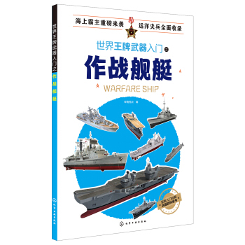 世界王牌武器入门之作战舰艇
