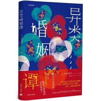 芥川龙之介文学奖获奖作品系列:异类婚姻谭(精装)