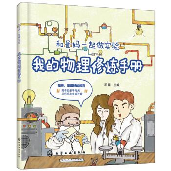 和爸妈一起做实验--我的物理修炼手册