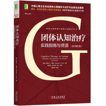 团体认知治疗:实践指南与资源(原书第2版)