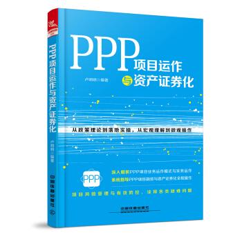 PPP项目运作与资产证券化