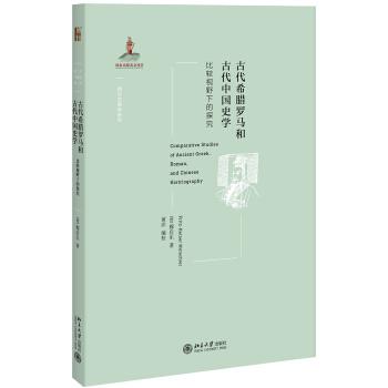古代希腊罗马和古代中国史学:比较视野下的探究