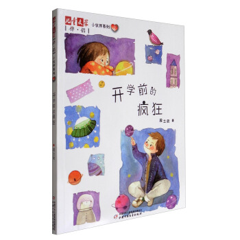 《儿童文学》伴侣·小伙伴系列3——开学前的疯狂