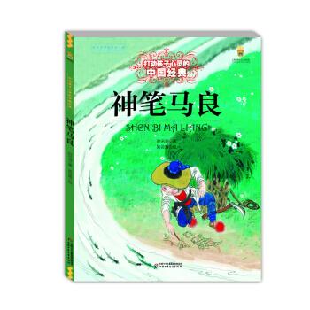 打动孩子心灵的中国经典——神笔马良