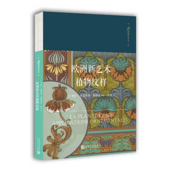 99博物艺术志:欧洲新艺术植物纹样(精装)