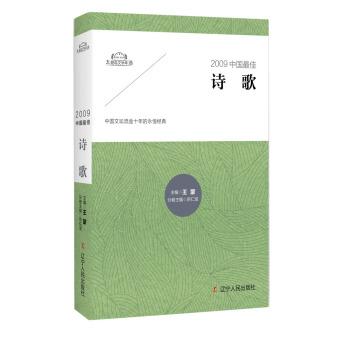2009中国最佳诗歌
