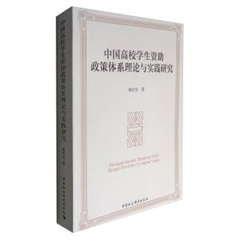 中国高校学生资助政策体系理论与实践研究