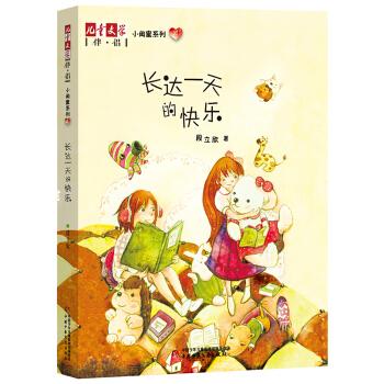《儿童文学》伴侣·小闺蜜系列4——长达一天的快乐