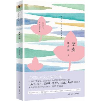 汪曾祺精选集:受戒