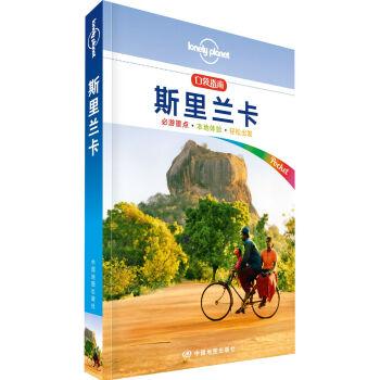 Lonely Planet口袋指南系列:斯里兰卡