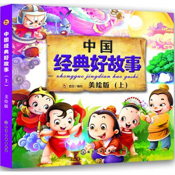 中国经典好故事.上