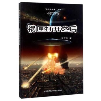 科幻领航者丛书:祸匣打开之后