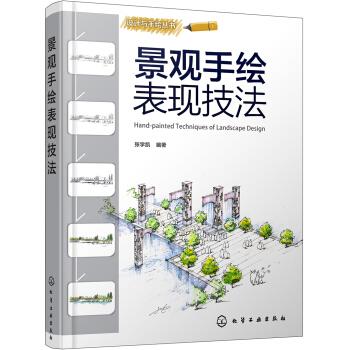 设计与手绘丛书--景观手绘表现技法