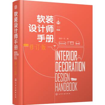 软装设计师手册(修订版)(精装)