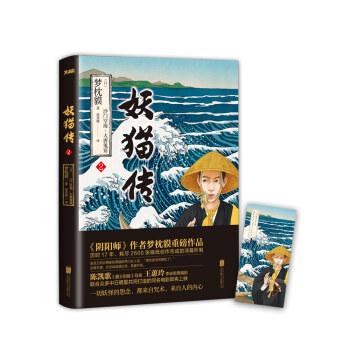 妖猫传:沙门空海之大唐鬼宴 2