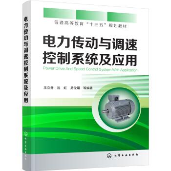 电力传动与调速控制系统及应用(王立乔)