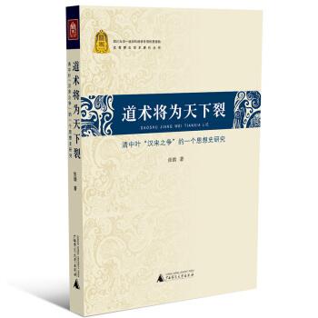 """道术将为天下裂——清中叶""""汉宋之争""""的一个思想史研究"""