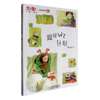 《儿童文学》伴侣·小伙伴系列4——超级WZ计划