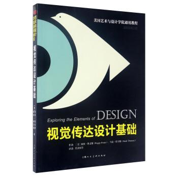 视觉传达设计基础---(美国艺术与设计学院通用教程)-W