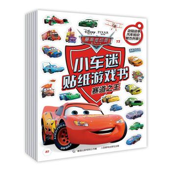赛车总动员 小车迷贴纸游戏书