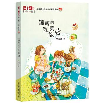 《儿童文学》伴侣·小闺蜜系列3——温暖的豆荚旅店
