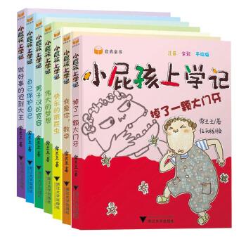 小屁孩上学记(注音全彩手绘版共7册)