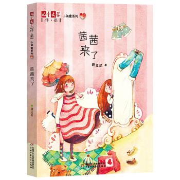 《儿童文学》伴侣·小闺蜜系列2——茜茜来了