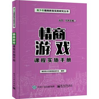 情商游戏课程实施手册