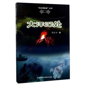 科幻领航者丛书:大洋深处