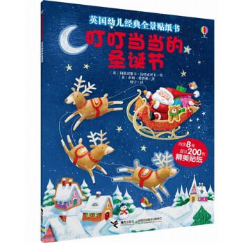 英国幼儿经典全景贴纸书:叮叮当当的圣诞节