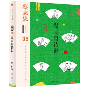 蔡志忠漫画古籍典藏系列:漫画唐诗说