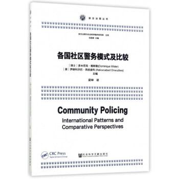 各国社区警务模式及比较/安全治理丛书