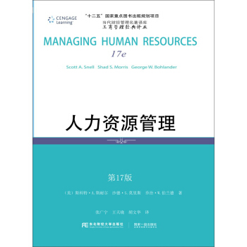 人力资源管理(第17版)
