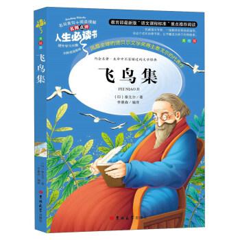 飞鸟集(美绘版)/人生必读书