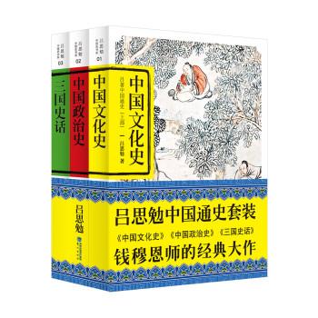吕思勉中国通史套装 (套装全3册)