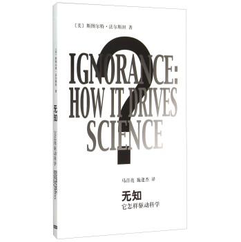 辞海译丛·无知——它怎样驱动科学