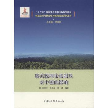 碳关税的理论机制及对中国的影响