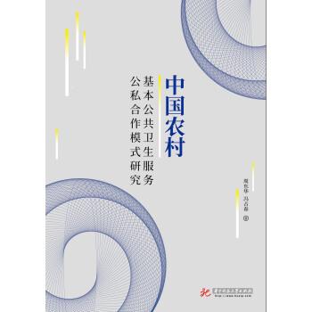 中国农村基本公共卫生服务公私合作模式研究