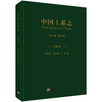 中国土系志·安徽卷