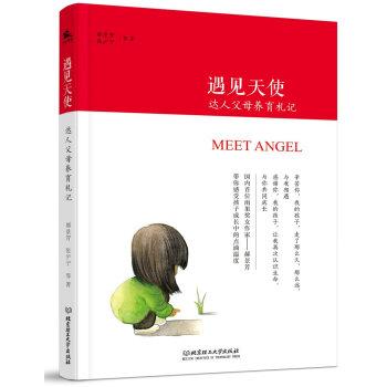 遇见天使——达人父母养育札记