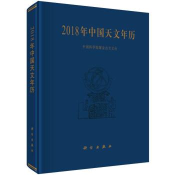 2018年中国天文年历(精)