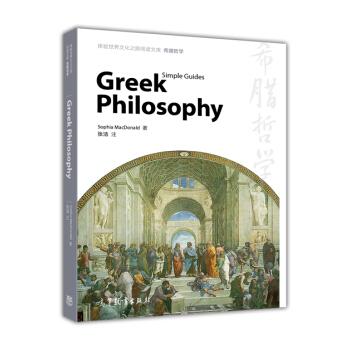 体验世界文化之旅阅读文库—希腊哲学