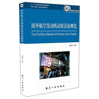 国外航空发动机试验设备概览